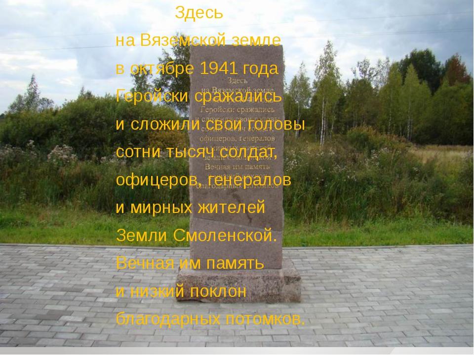 Здесь на Вяземской земле в октябре 1941 года Геройски сражались и сложили св...