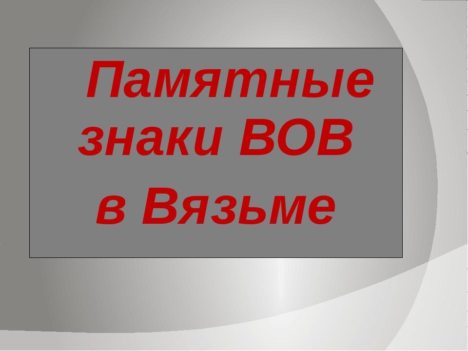 Памятные знаки ВОВ в Вязьме