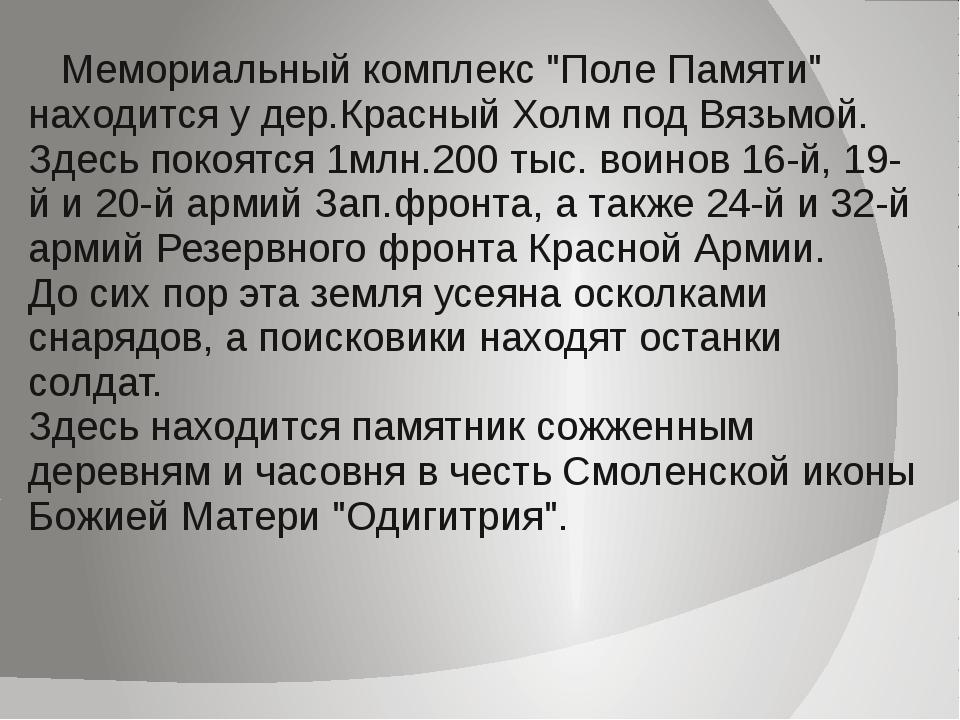 """Мемориальный комплекс """"Поле Памяти"""" находится у дер.Красный Холм под Вязьмой..."""