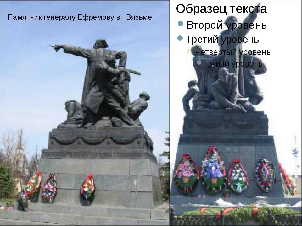 Памятник генералу Ефремову в г.Вязьме
