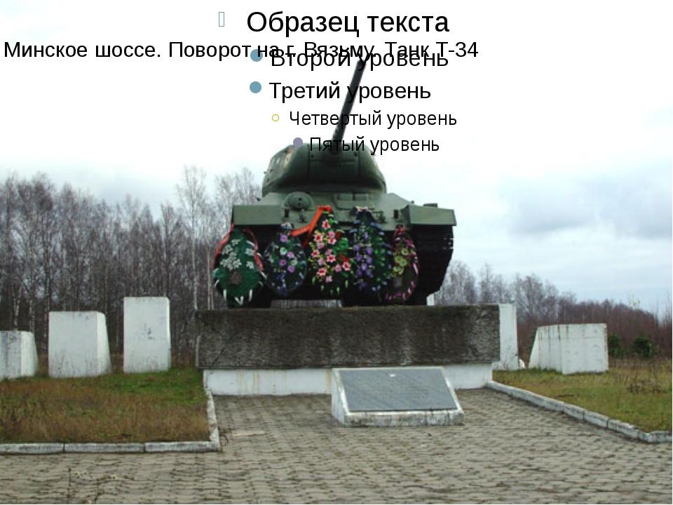 Минское шоссе. Поворот на г. Вязьму. Танк Т-34