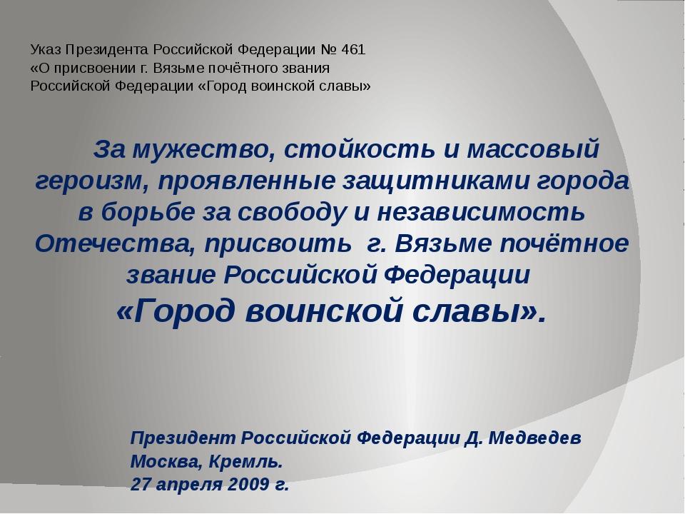 Указ Президента Российской Федерации № 461 «О присвоении г. Вязьме почётного...