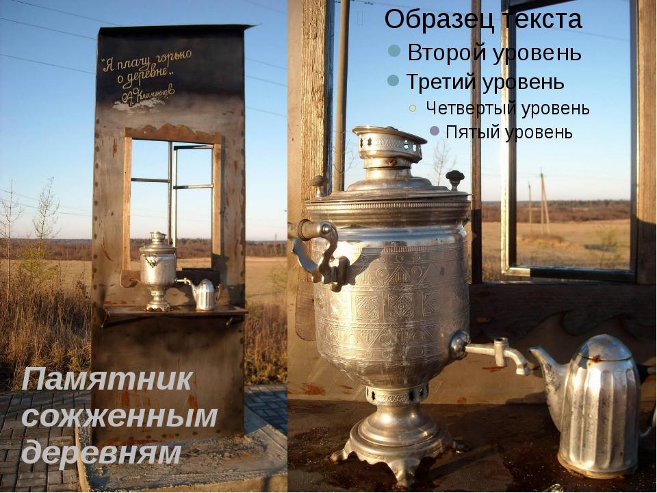 Памятник сожженным деревням