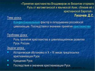 «Принятие христианства Владимиром из Византии оторвало Русь от магометанской