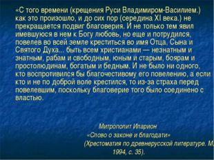 Митрополит Иларион «Слово о законе и благодати» (Хрестоматия по древнерусск