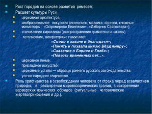 Рост городов на основе развития ремесел; Расцвет культуры Руси. церковная арх