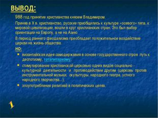ВЫВОД: 988 год принятие христианства князем Владимиром. Приняв в X в. христ