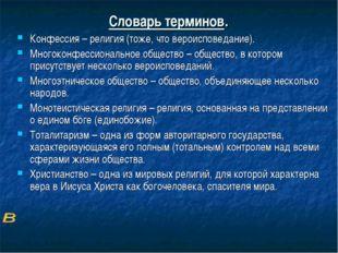 Словарь терминов. Конфессия – религия (тоже, что вероисповедание). Многоконфе