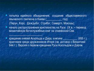 попытка идейного объединения, создание общеславянского языческого пантеона в
