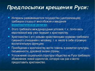 Предпосылки крещения Руси: Интересы развивавшегося государства (централизация