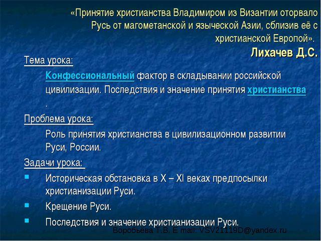 «Принятие христианства Владимиром из Византии оторвало Русь от магометанской...