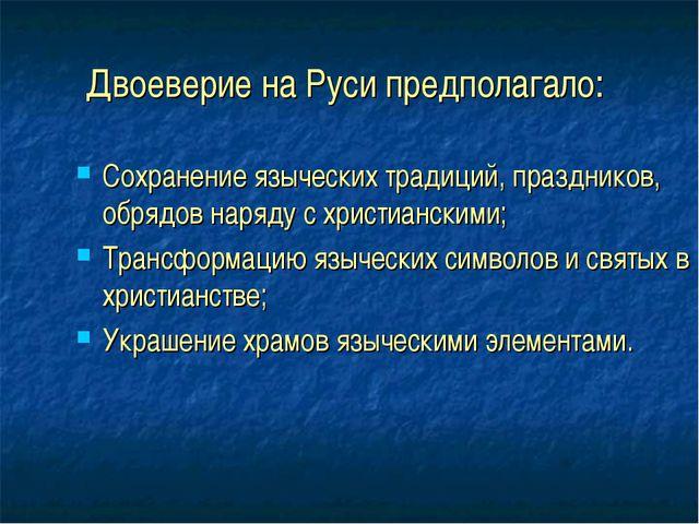Двоеверие на Руси предполагало: Сохранение языческих традиций, праздников, об...