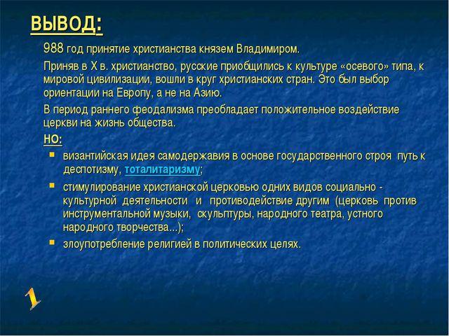ВЫВОД: 988 год принятие христианства князем Владимиром. Приняв в X в. христ...