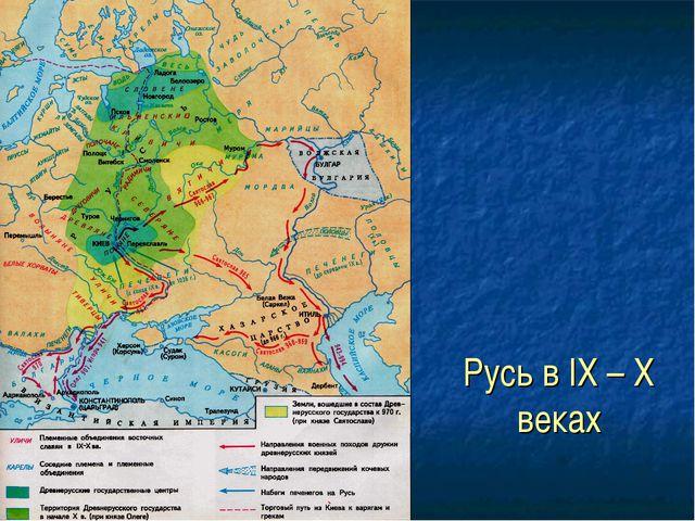 Русь в IX – X веках