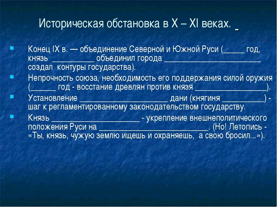 Историческая обстановка в X – XI веках. Конец IX в. — объединение Северной и...