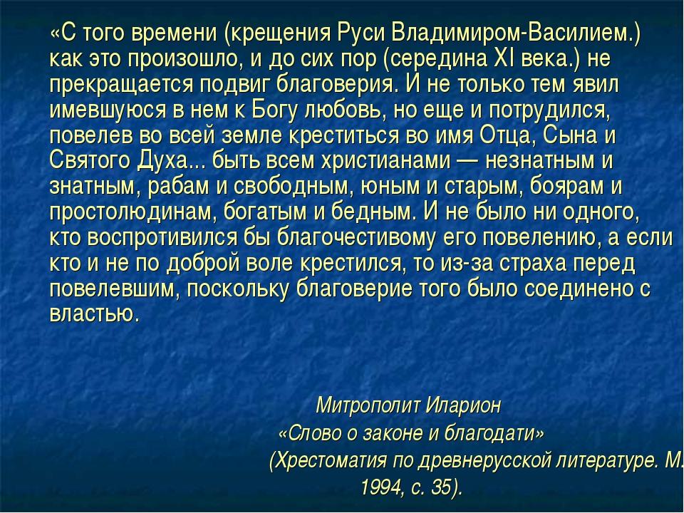 Митрополит Иларион «Слово о законе и благодати» (Хрестоматия по древнерусск...