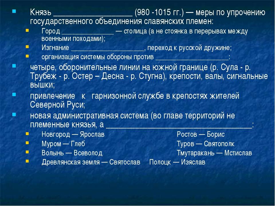 Князь ___________________ (980 -1015 гг.) — меры по упрочению государственног...