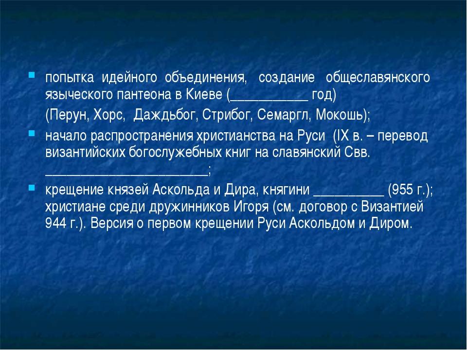 попытка идейного объединения, создание общеславянского языческого пантеона в...