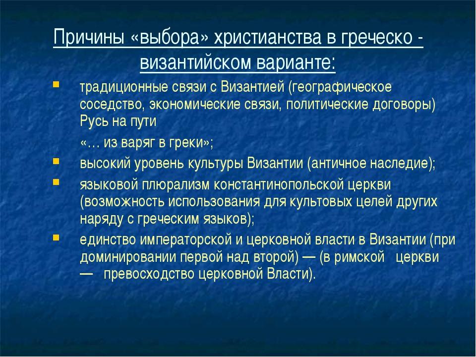 Причины «выбора» христианства в греческо - византийском варианте: традиционны...