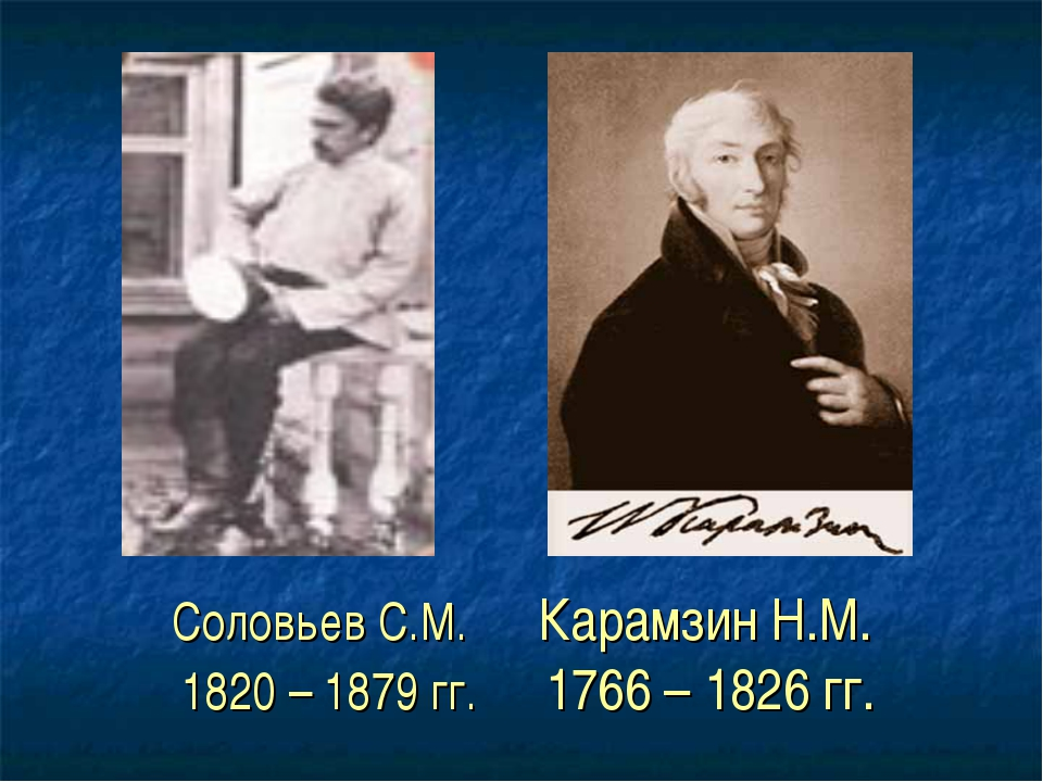 Соловьев С.М. Карамзин Н.М. 1820 – 1879 гг. 1766 – 1826 гг.