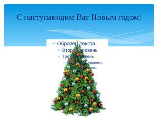 С наступающим Вас Новым годом!