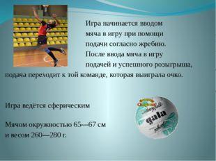 Игра начинается вводом мяча в игру при помощи подачи согласно жребию. После