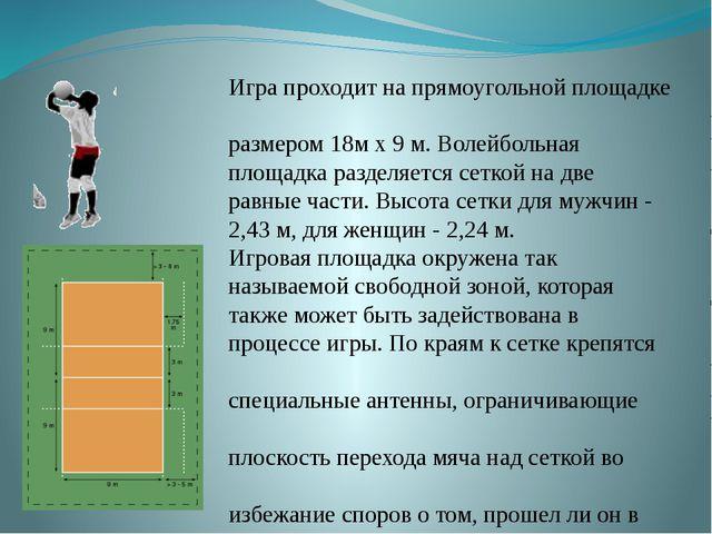 Игра проходит на прямоугольной площадке размером 18м х 9 м. Волейбольная пло...