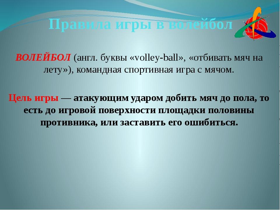 Правила игры в волейбол ВОЛЕЙБОЛ (англ. буквы «volley-ball», «отбивать мяч на...