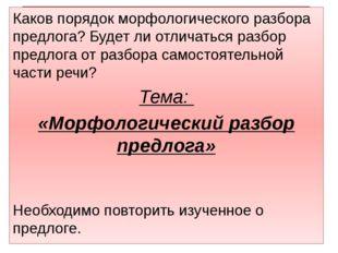 Каков порядок морфологического разбора предлога? Будет ли отличаться разбор