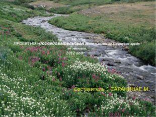 ПРОЕКТНО –исследовательская деятельность во внеурочное время по экологии. 201