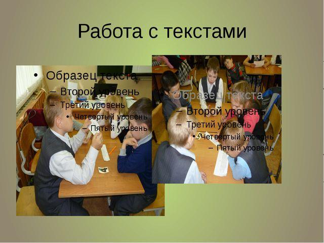 Работа с текстами