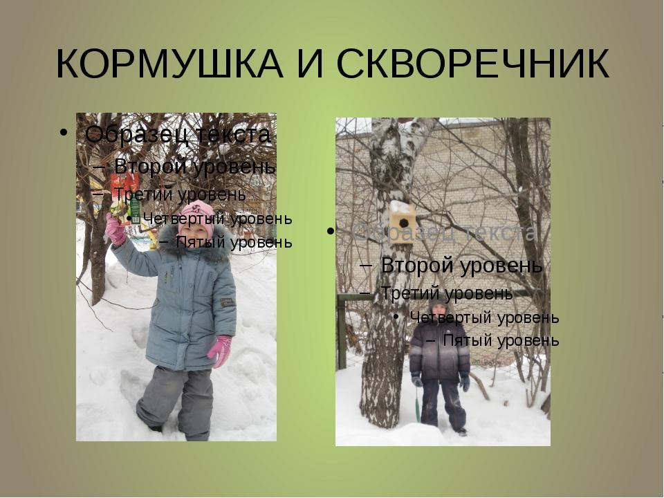 КОРМУШКА И СКВОРЕЧНИК