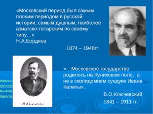 «Московский период был самым плохим периодом в русской истории, самым душным