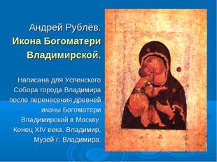 Андрей Рублёв. Икона Богоматери Владимирской. Написана для Успенского Собора