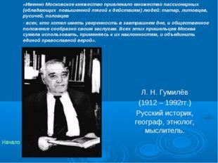 «Именно Московское княжество привлекало множество пассионарных (обладающих п