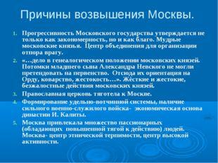 Причины возвышения Москвы. Прогрессивность Московского государства утверждает