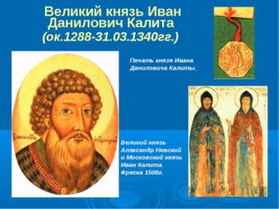 Великий князь Иван Данилович Калита (ок.1288-31.03.1340гг.)   Печа