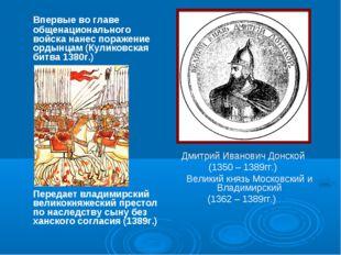 Впервые во главе общенационального войска нанес поражение ордынцам (Куликовс