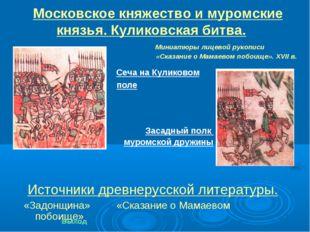 Московское княжество и муромские князья. Куликовская битва.  Миниатюры ли