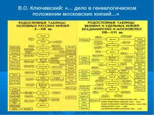 В.О. Ключевский: «… дело в генеалогическом положении московских князей…»