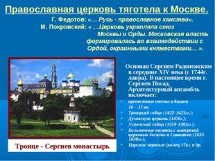 Православная церковь тяготела к Москве. Г. Федотов: «… Русь - православное ха