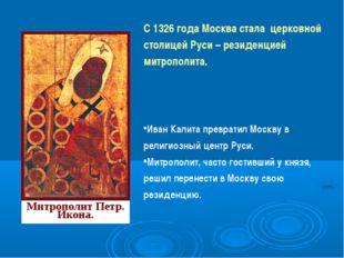 С 1326 года Москва стала церковной столицей Руси – резиденцией митрополита.