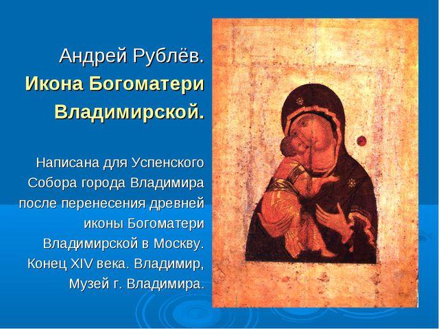 Андрей Рублёв. Икона Богоматери Владимирской. Написана для Успенского Собора...