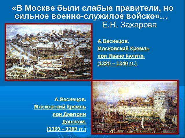 «В Москве были слабые правители, но сильное военно-служилое войско»… Е.Н....