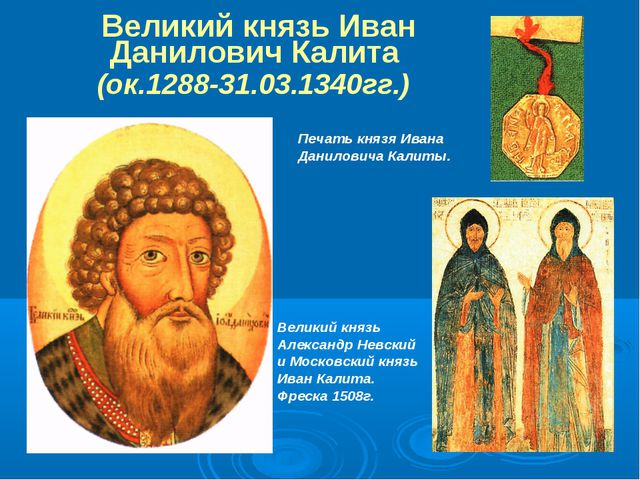 Великий князь Иван Данилович Калита (ок.1288-31.03.1340гг.)   Печа...