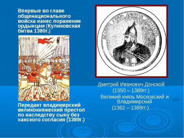 Впервые во главе общенационального войска нанес поражение ордынцам (Куликовс...