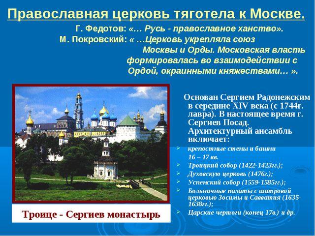 Православная церковь тяготела к Москве. Г. Федотов: «… Русь - православное ха...