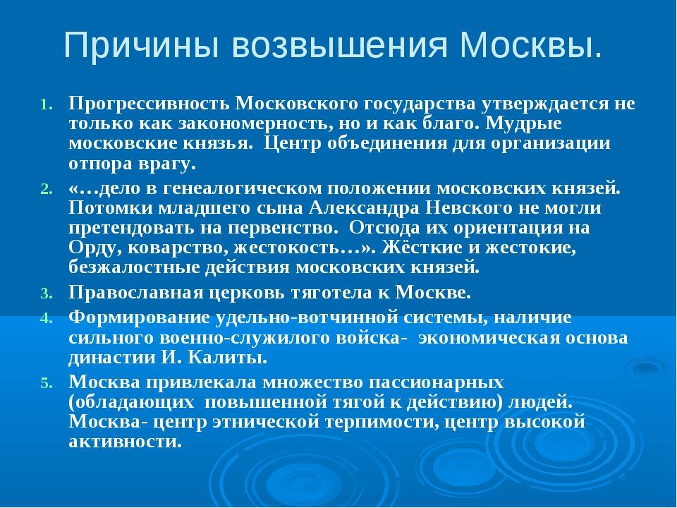Причины возвышения Москвы. Прогрессивность Московского государства утверждает...