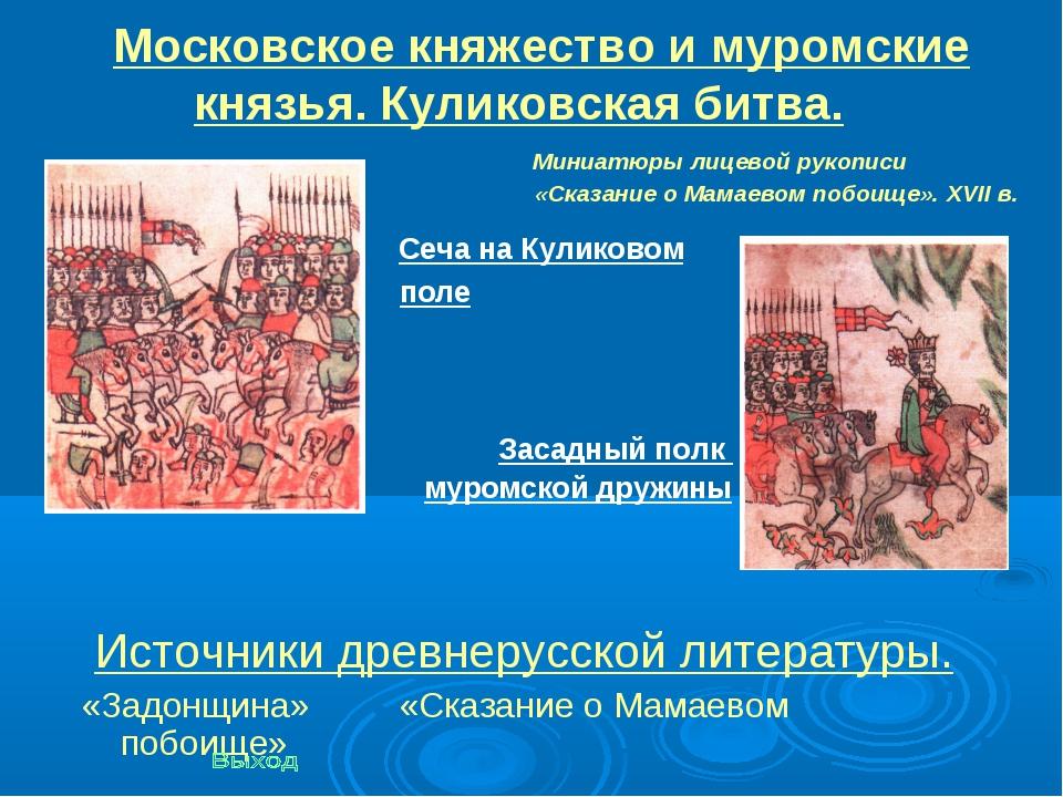 Московское княжество и муромские князья. Куликовская битва.  Миниатюры ли...