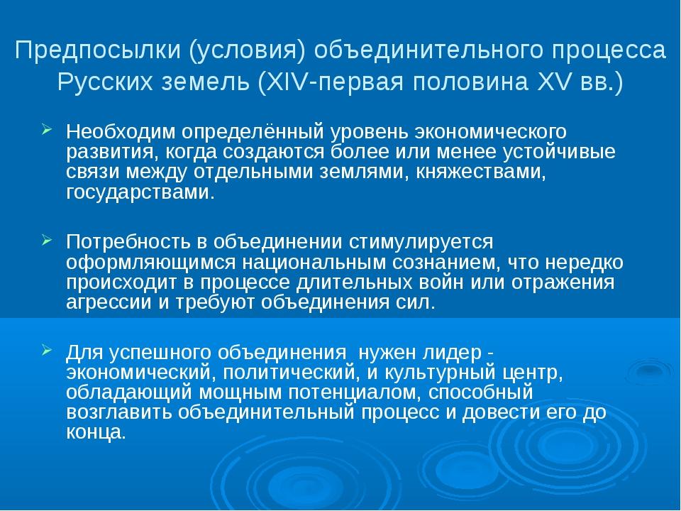 Предпосылки (условия) объединительного процесса Русских земель (XIV-первая по...
